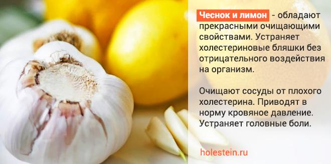 Действие лимона и чеснока на холестерин