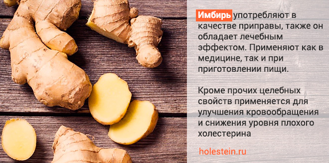 Снижение холестерина имбирем