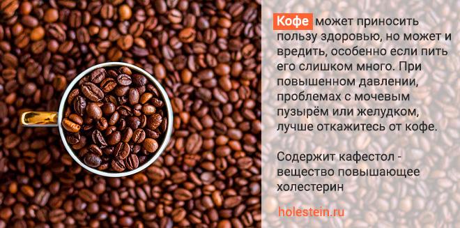 Влияние кофе на здоровье человека