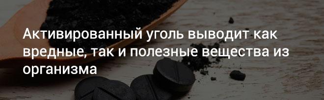 активированный уголь противопоказания