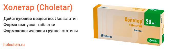 Холетар инструкция