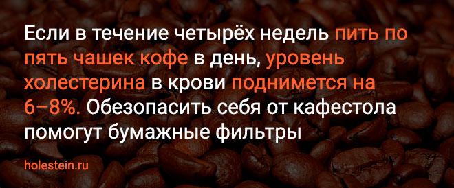 Как убрать кафестол с кофе?