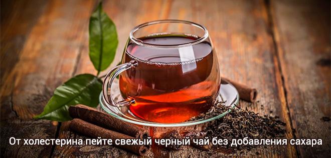 Черный чай от холестерина