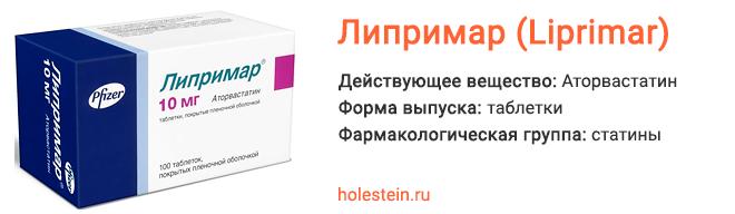 Препарат Липримар