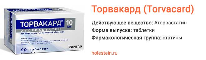 Препарат Торвакард