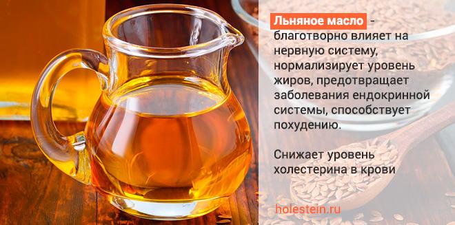 Масло льна от холестерина