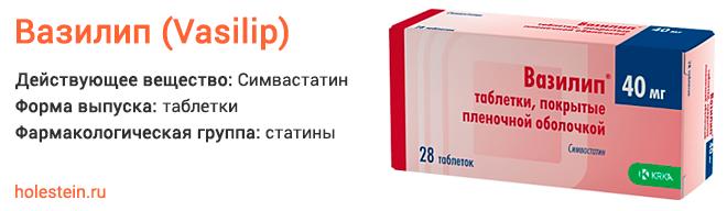 Вазилип препарат