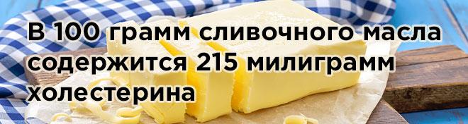 Количество холестерина в масле