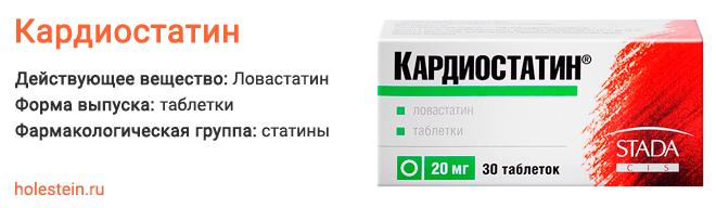 Описание препарата Кардиостатин