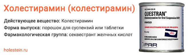 Препарат Холестирамин