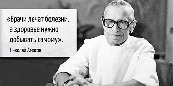 Николай Амосов об лечении болезней