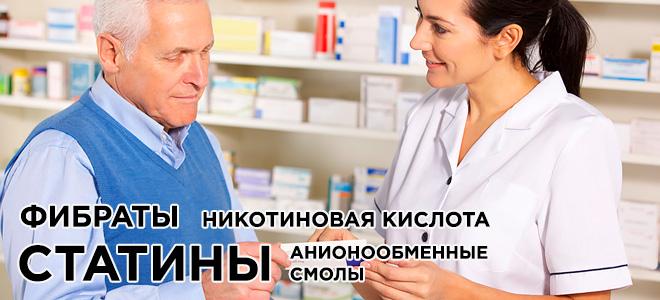 Препараты для лечения атеросклероза ног