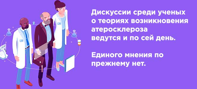 Теории атеросклероза