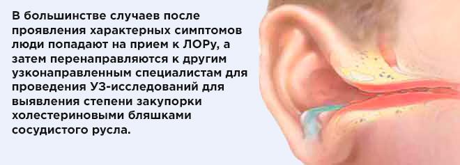 Диагностика нарушения слуха