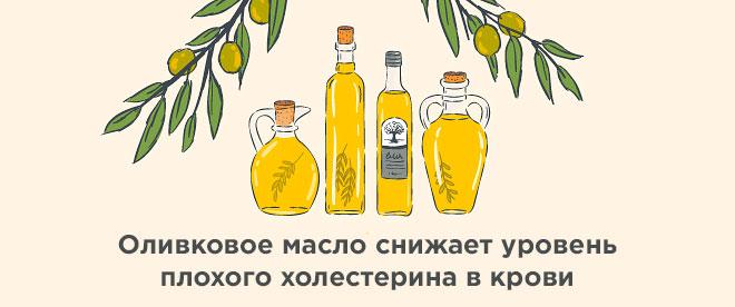 Снижение холестерина оливковым маслом