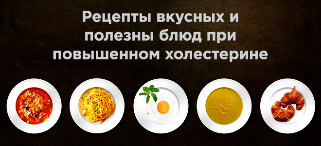Рецепты вкусных блюд при холестерине