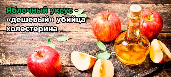 Яблочный оцет от холестерина