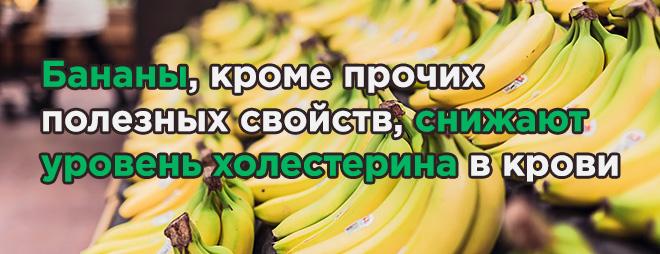 Бананы для снижения холестерина