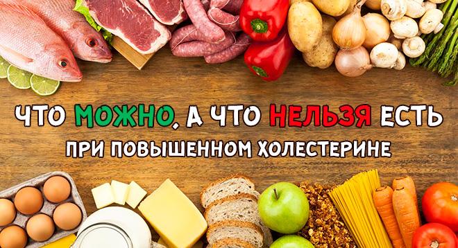 Продукты, которые можно и нельзя есть при холестерине