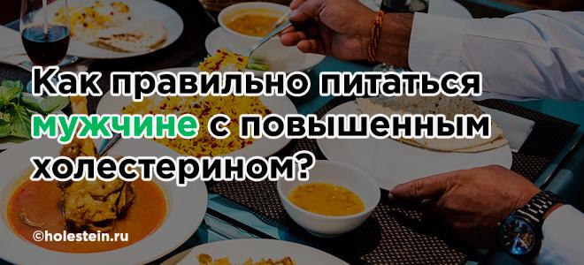 Питание мужчин при высоком холестерине