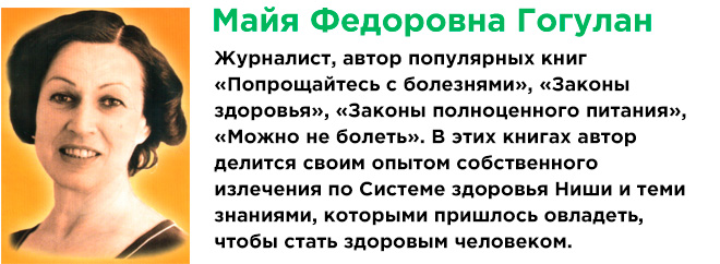 Майя Федоровна Гогулан