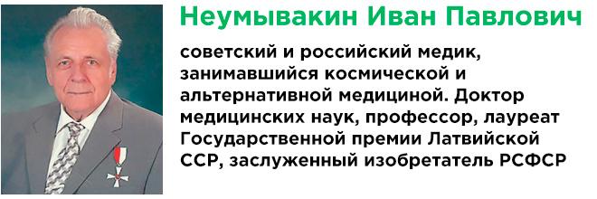 Метод Неумывакина по чистке сосудов