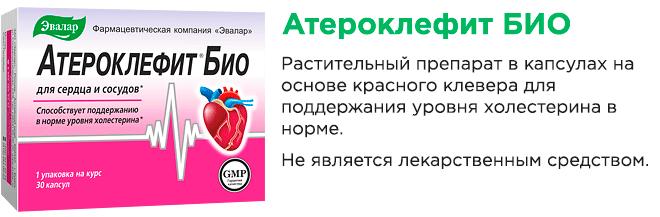 БАД Атероклефит в капсулах