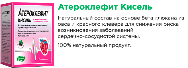 Эвалар Кисель от холестерина