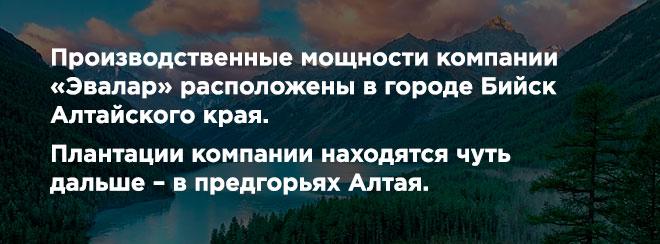 Компания Эвалар (Алтай)
