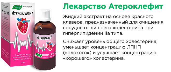 Лекарство Эвалар от холестерола