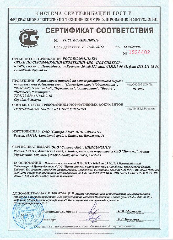 Сертификат соответствия GMP