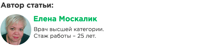 Елена Москалик - врач высшей категории (автор статьи)