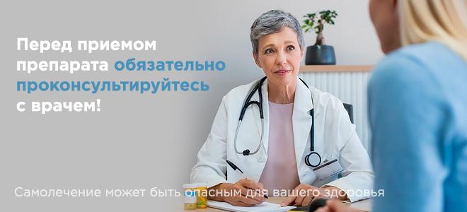 Консультация с враче перед приемом лекарств