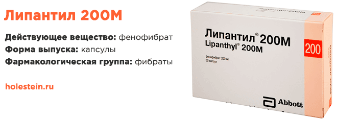 Липантил 200М