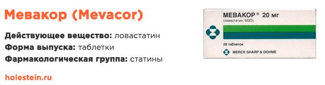 Препарат Мевакор (статин) от холестерина