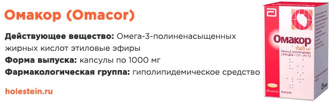 Препарат Омакор Омега-3 от холестерина