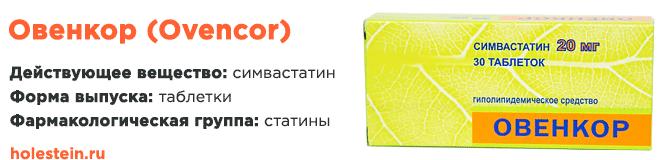 Препарат Овенкор
