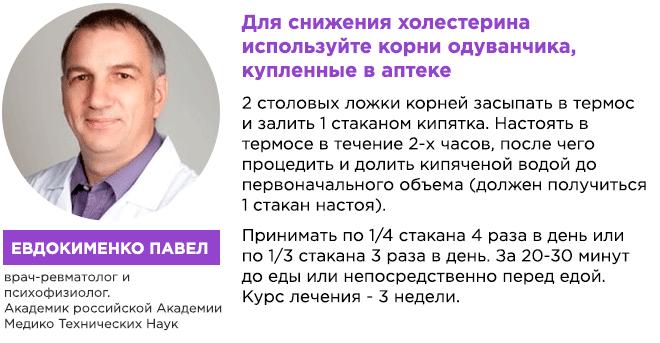 Рецепт от холестерина от врача Евдокименко