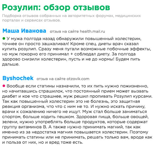 Отзывы о препарате Розулип на форумах и медицинских сайтах