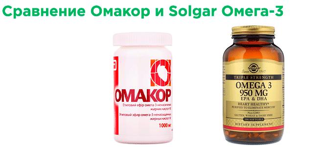 Сравнение Омакор и Солгар Омега-3
