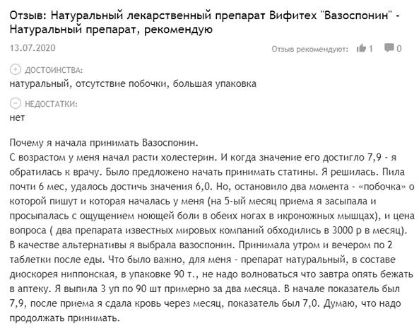 Отзывы о препарате Вазоспонин