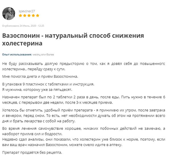 Отзывы о Вазоспонин