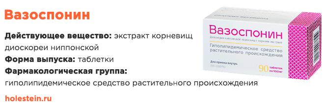 Препарат Вазоспонин