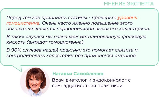 Врач Наталья Самойленко о холестерине и статинах
