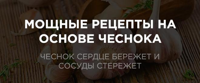 Домашние средства от высокого холестерина на чесноке