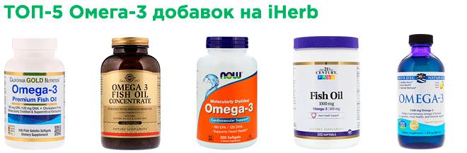 БАДы Омега-3 от холестерина