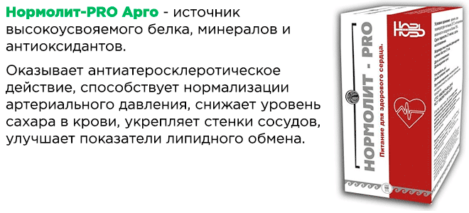 Нормолит-ПРО от Арго