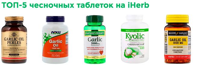 Чесночные таблетки от холестерина на iHerb