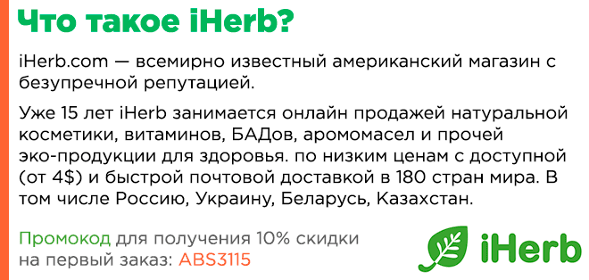 Что такое iHerb?
