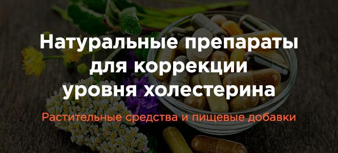 Растительные препараты для снижения холестерина в крови